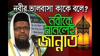 Bangla waz new mahfil 2018 by abul kalam azad rajshahi নবীকে ছাড়া জান্নাতে যাওয়া সম্ভব কি?