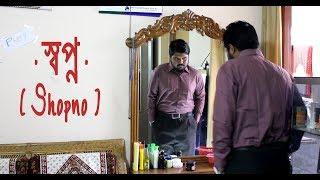 Bangla New Short Film ||