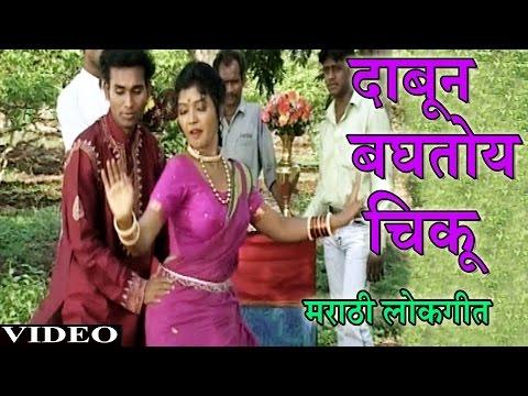 Xxx Mp4 Dabun Baghatoy Chiku Video Song Marathi Anand Shinde Ashok Kholanbe Dabun Baghatoy Chiku 3gp Sex