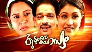 കുടുംബ രഹസ്യം || Malayalam Home Cinema | Malayalam Teli Film 2016