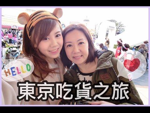 東京吃貨之旅🌸 新宿御苑 東京迪士尼樂園丨Debbiesin