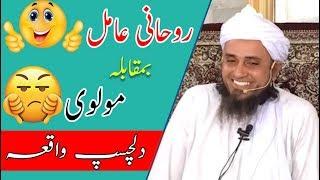 Mufti Tariq Masood | Rohani Ilaj aur Molvi | FUNNY incident | روحانی عامل اور مولوی ، مزاحیہ واقعہ