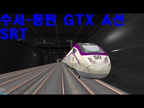 [OPEN BVE] 수서-동탄 GTX A선 SRT노선 SRT