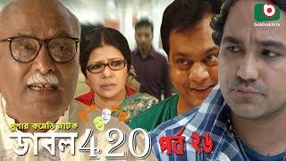 Bangla Funny Natok | Double 420 | EP 26 | Mir Sabbir, Prosun Azad, Faruk Ahmed,  Shirin Bokul