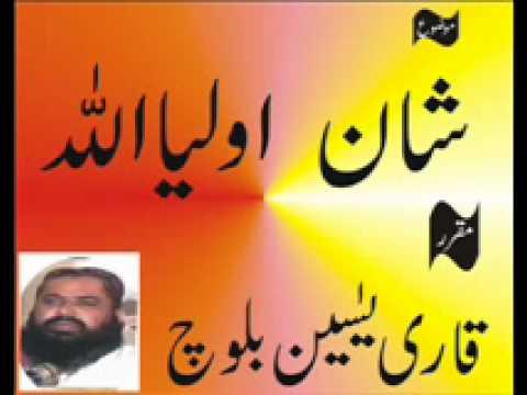 Shan e Olia o allh by Qari Yaseen Baloch.wmv