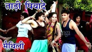 ताड़ी पियादे - Madhav Rai Song | Maithili Hit Video song 2017 |