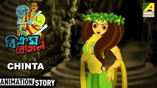 Vikram Betal | বিক্রম বেতাল | Chinta | Bengali Cartoon Video