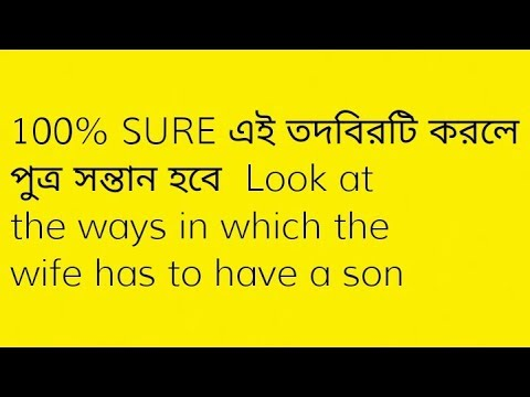 Xxx Mp4 100 SURE এই তদবিরটি করলে পুত্র সন্তান হবে Look At The Ways In Which The Wife Has To Have A Son 3gp Sex