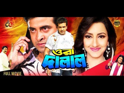 Xxx Mp4 Ora Dalal Bangla Movie Shakib Khan Rachana Banerjee Omar Sani Shakib Khan Full Movie 3gp Sex
