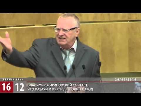 Жириновский: Казахстан -- не страна казахов / 1612