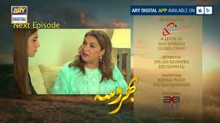 Bharosa Episode 73 ( Teaser ) - ARY Digital Drama