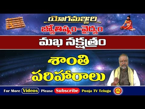 Xxx Mp4 మఖ నక్షత్రం శాంతి పరిహారాలు Magha Nakshatram Yoga Manjari Pooja TV Telugu 3gp Sex