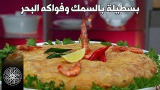 Choumicha : PASTILLA au poisson - Cuisine Marocaine | شميشة :  بسطيلة بالسمك وفواكه البحر
