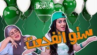 هرجة دانية الموسم الثاني | ليش ما احتفلنا باليوم الوطني؟
