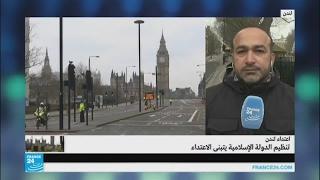 """تنظيم """"الدولة الإسلامية"""" يعلن مسؤوليته عن هجوم لندن"""