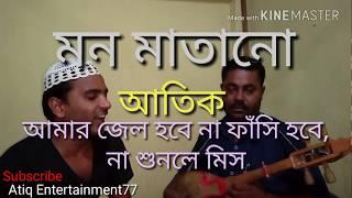Amar jel hobe na fasi hobe go amar ukile to koilo na,,,,, Mon Matano Atiq @Atiq