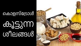 കൊളസ്ട്രോള് കൂട്ടുന്ന ശീലങ്ങള് ||Malayalam Health Tips