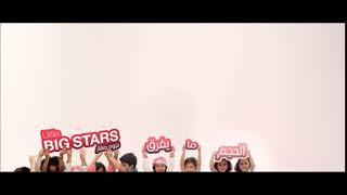 #نجوم_صغار #MBCLittleBigStars..... قريباً على @mbc1  @mbclbs