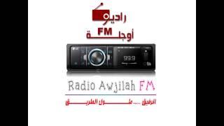 راديو أوجلة ♥ الرفيق طول الطريق