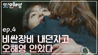Another Miss Oh [유행]도움닫기 포옹(feat 서현진) 160510 EP.4
