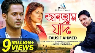Jantam Jodi | Tausif Ahmed  | Bangla New Video | 2017 | My Sound
