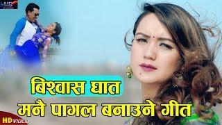Tika Pun's New Nepali lok dohori Song || Bishwas Ghat || Nirmal KC Ft .Sarika & Umanga 2074/2018