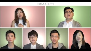 Download 2016串燒廣東歌 Cantopop Medley (無伴奏合唱版本) - SENZA A Cappella 3Gp Mp4