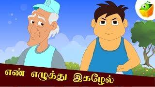 எண் எழுத்து இகழேல் (En Ezhuthu Igazhel) | Aathichudi Kathaigal | Tamil Stories for Kids
