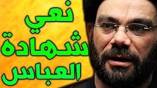 نعي حسيني حزين ليلة 7 محرم  بصوت السيد قشاقش - عاشوراء الامام الحسين - شهر محرم