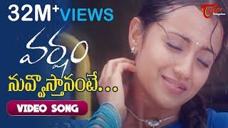 Nuvvosthanante Song | Varsham Movie Songs | Prabhas | Trisha