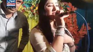 Jo Kiya Hai Aaj Wada. Farzana Sial. Lodhran.