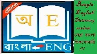 Bangla English Dictionary review  সেরা বাংলা ডিকসোনারি !!!