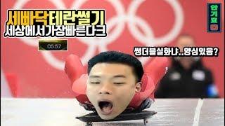 세 _ 빠 _ 닥 👍