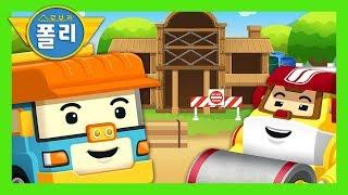중장비 친구들! 건물을 지어볼까? | 어린이 직업놀이 | 로보카폴리 게임