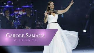 Carole Samaha - Lebnan Live Byblos Show 2016 / مهرجان بيبلوس ٢٠١٦