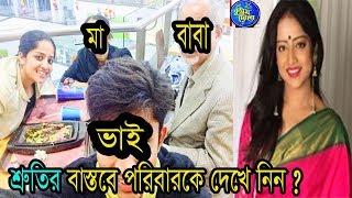 শ্রুতির বাস্তবে পরিবারকে দেখে নিন | Kusum Dola | Actress Roosha Chatterjee as Shruti Family