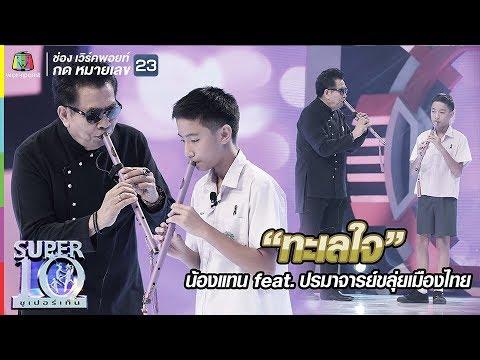 """Xxx Mp4 """"ทะเลใจ"""" ไพเราะจับใจทั้งสตู """"น้องแทน"""" Feat ปรมาจารย์ขลุ่ยเมืองไทย ซูเปอร์เท็น SUPER 10 3gp Sex"""