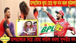 জুতা মেরে গরু দান!! মাশরাফিকে নিয়ে বোমা ফাটাল বিপিএল সুন্দরীর দল | Mashrafe in Ranpur Riders in BPL