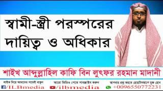 Sami Strir Porosporer Dyetto & Odhikar.........Sheikh Abdullahil Kafi Bin Lotfur Rahman