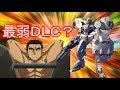 【ガンダムバーサス】ガンダムグシオン~最弱DLCを編集で最強にしてみた~【GUNDAM VERSUS】