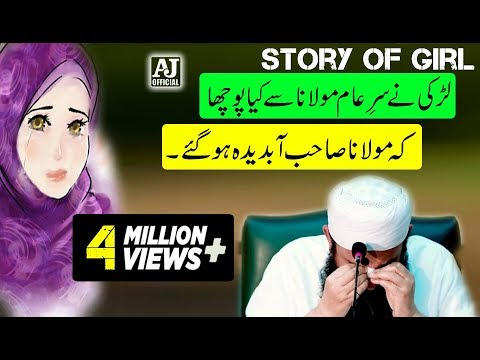 Best Story Of Girls Life Painfull Bayan by Maulana Tariq Jameel 2016 by AJ Official