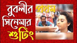 Bossgiri | Behind The Scene- 01 | News- Jamuna TV