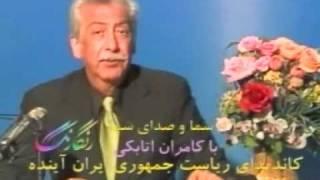 Kamran Atabaki کامران اتابکی