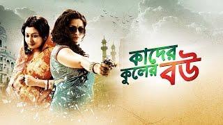 Kader Kuler Bou 2015 Bengali Movie Online - by Koneenica Banerjee, Arindam Sil
