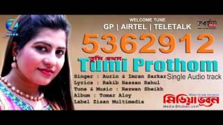 Tumi Protom - Tasmina Aurin & Imran | New Audio Song (2016) | HD
