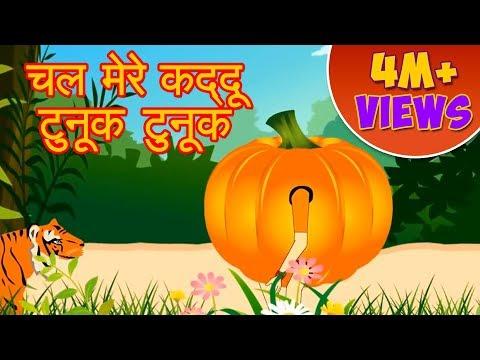 Xxx Mp4 Chal Mere Kaddu Tunuk Tunuk Moral Stories In Hindi Panchtantra Ki Kahaniya Stories In Hindi 3gp Sex
