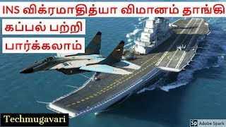 INS Vikramaditya Aircraft Carrier | Fighter Jet Carrier |in Tamil
