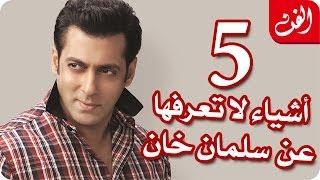 5 أشياء لا تعرفها عن سلمان خان