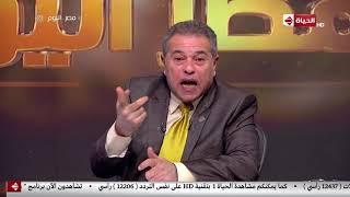 """مصر اليوم - توفيق عكاشة لـ """"عم رجب"""" سيب الشيشة والفحم وركز معايا"""