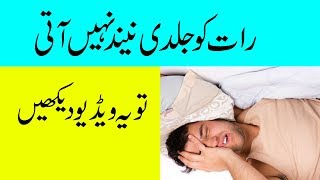 Sleeping Problem Solution In Hindi in Urdu | Neend Na Aane Ka Ilaj